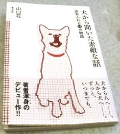 犬すてき話.JPG