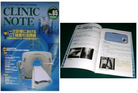 clinicnote65.jpg