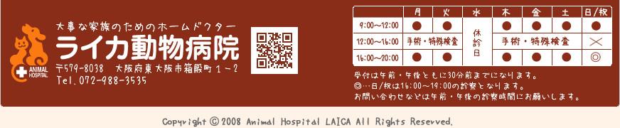 東大阪のライカ動物病院